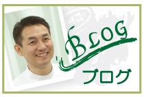 治療家ブログ