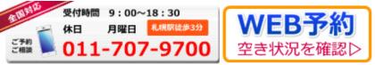 全国対応 札幌駅徒歩3分 ご予約ご相談011-707-9700