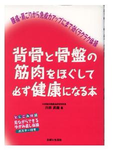 背骨と骨盤体操の本