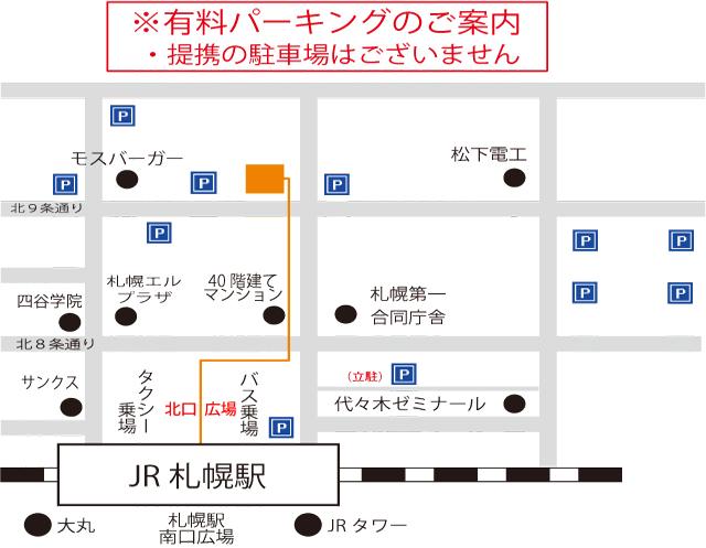 ヤマヤセラピー札幌センター