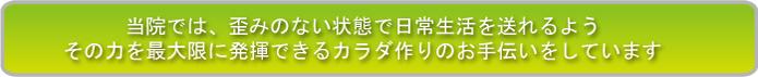 yugaminonaijyoutai.jpg